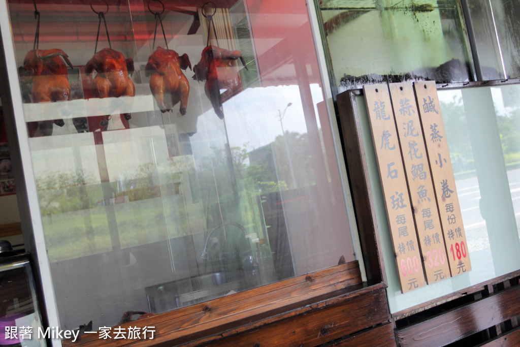 跟著 Mikey 一家去旅行 - 【 五結 】蘆花雞料理餐廳