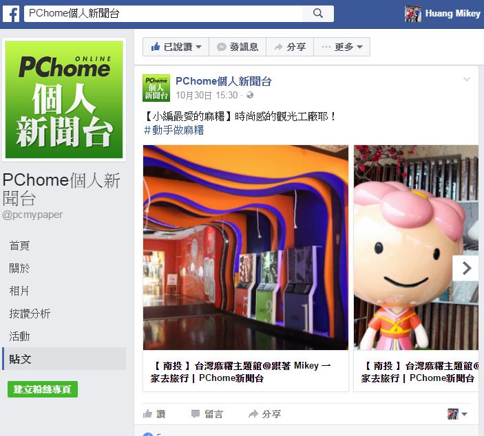 跟著 Mikey 一家去旅行 - 【 媒體露出 】Facebook - PCHome 個人新聞台 - 時尚感的觀光工廠耶!