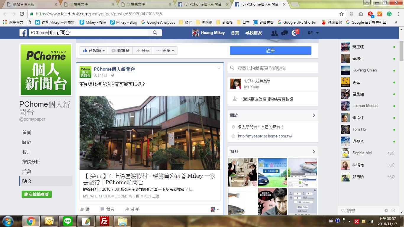 跟著 Mikey 一家去旅行 - 【 媒體露出 】Facebook - PCHome 個人新聞台 - 不知道這裡有沒有寶可夢可以抓?