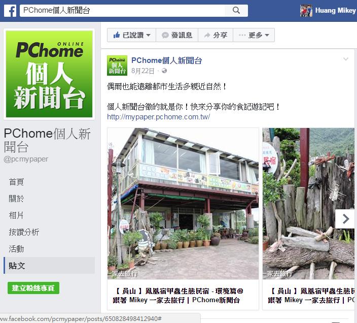 跟著 Mikey 一家去旅行 - 【 媒體露出 】Facebook - PCHome 個人新聞台 - 偶爾也能遠離都市生活多親近自然!