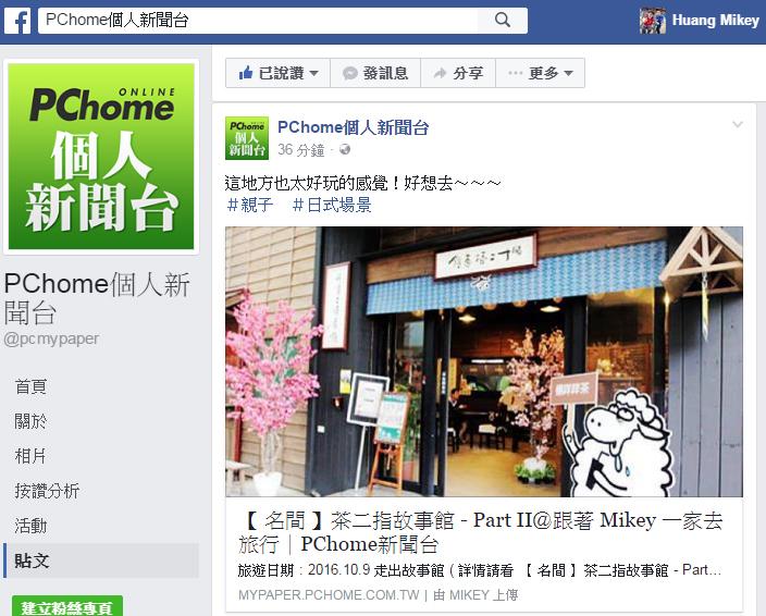 跟著 Mikey 一家去旅行 - 【 媒體露出 】Facebook - PCHome 個人新聞台 - 這地方也太好玩的感覺!好想去~