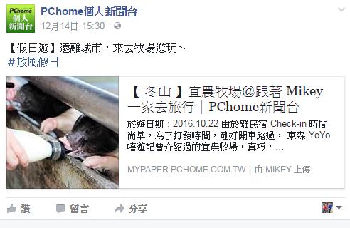跟著 Mikey 一家去旅行 - 【 媒體露出 】Facebook - PCHome 個人新聞台 - 遠離城市,來去牧場遊玩~