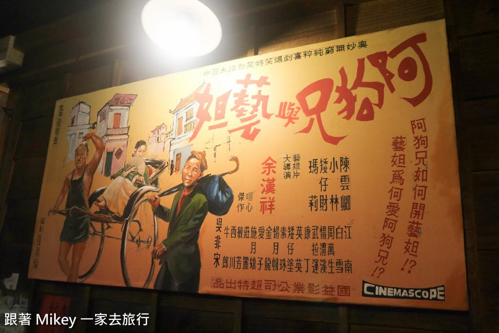跟著 Mikey 一家去旅行 - 【 五結 】虎牌米粉那個年代觀光工廠 - 復古篇 - Part II