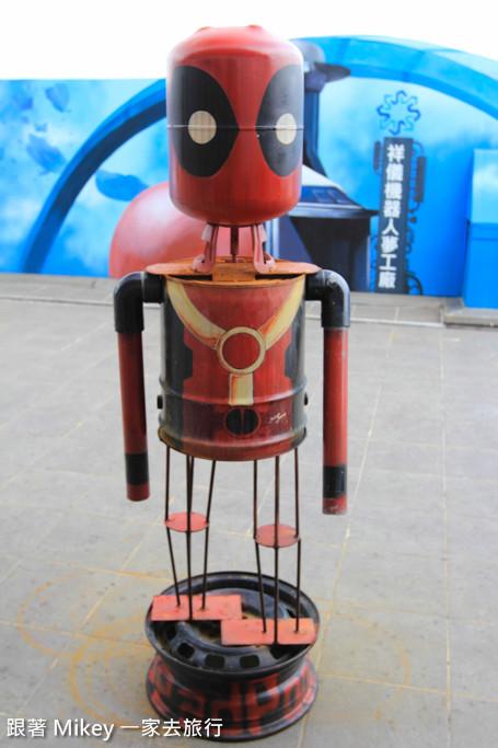跟著 Mikey 一家去旅行 - 【 桃園 】祥儀機器人夢工廠 - Part IV
