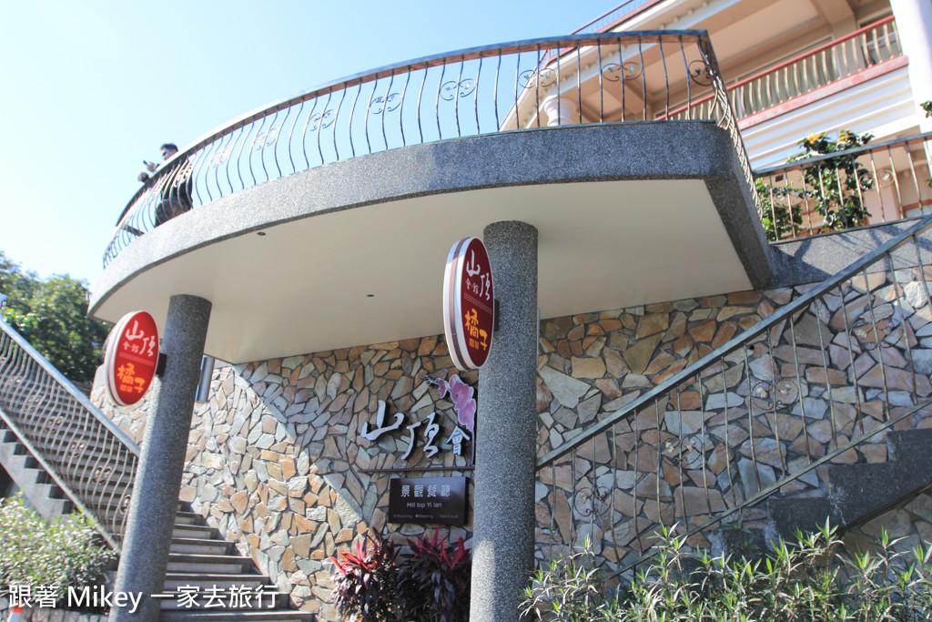 跟著 Mikey 一家去旅行 - 【 員山 】山頂會館景觀餐廳