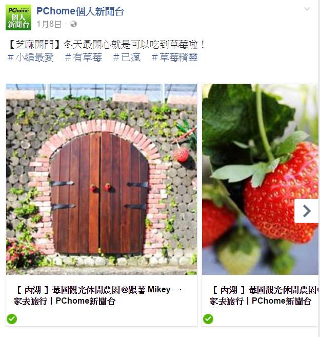 跟著 Mikey 一家去旅行 - 【 媒體露出 】 Facebook - PCHome 個人新聞台 - 冬天最開心就是可以吃到草莓啦!