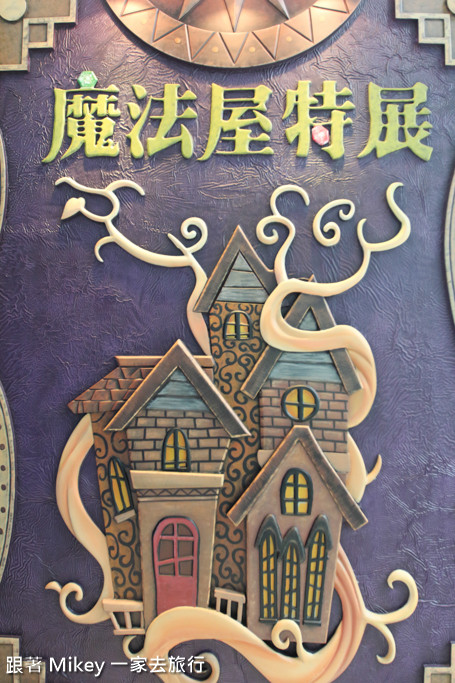 跟著 Mikey 一家去旅行 - 【 台北 】魔法屋特展
