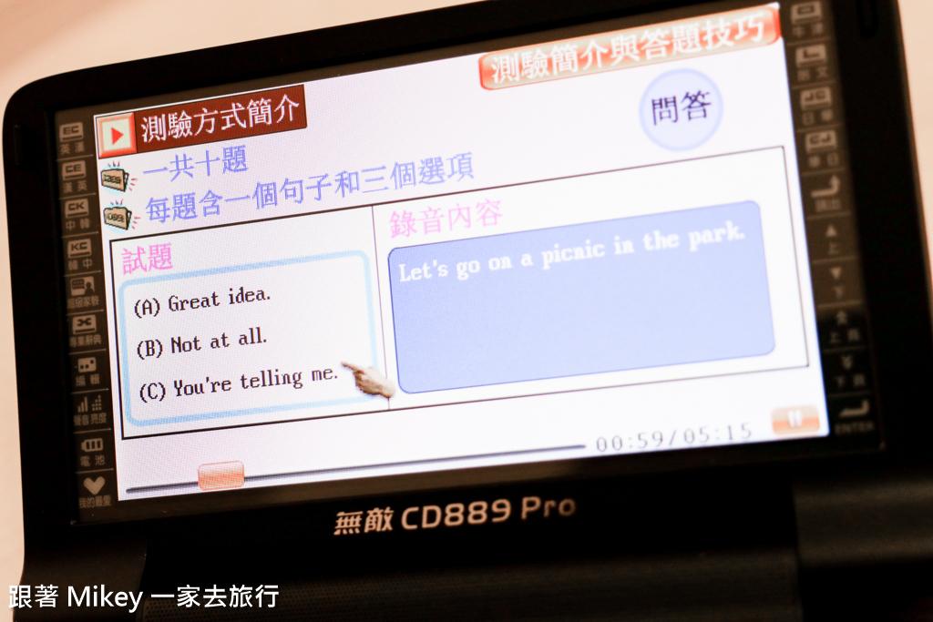 跟著 Mikey 一家去旅行 - 【 開箱文 】無敵 CD889 Pro