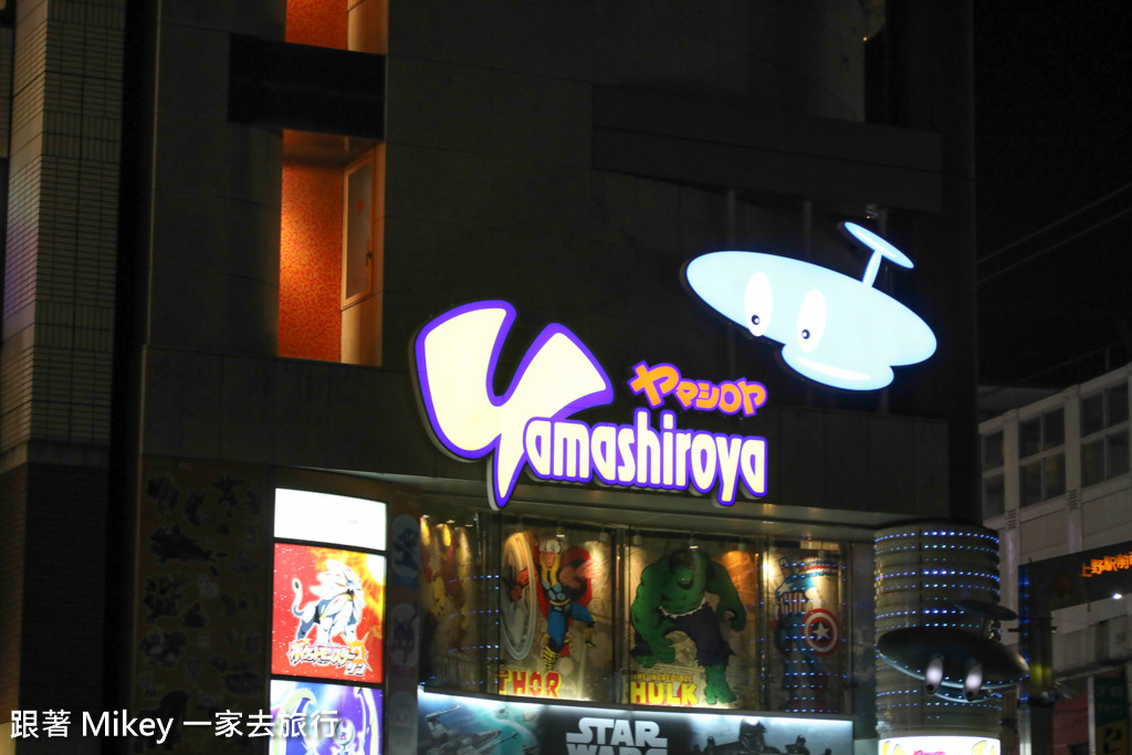 跟著 Mikey 一家去旅行 - 【 上野 】Yamashiroya
