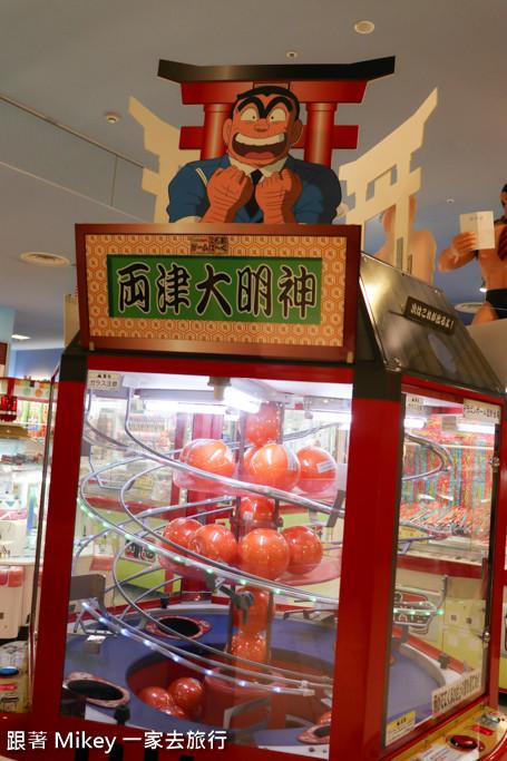 跟著 Mikey 一家去旅行 - 【 葛飾 】龜有 - ARIO 商場