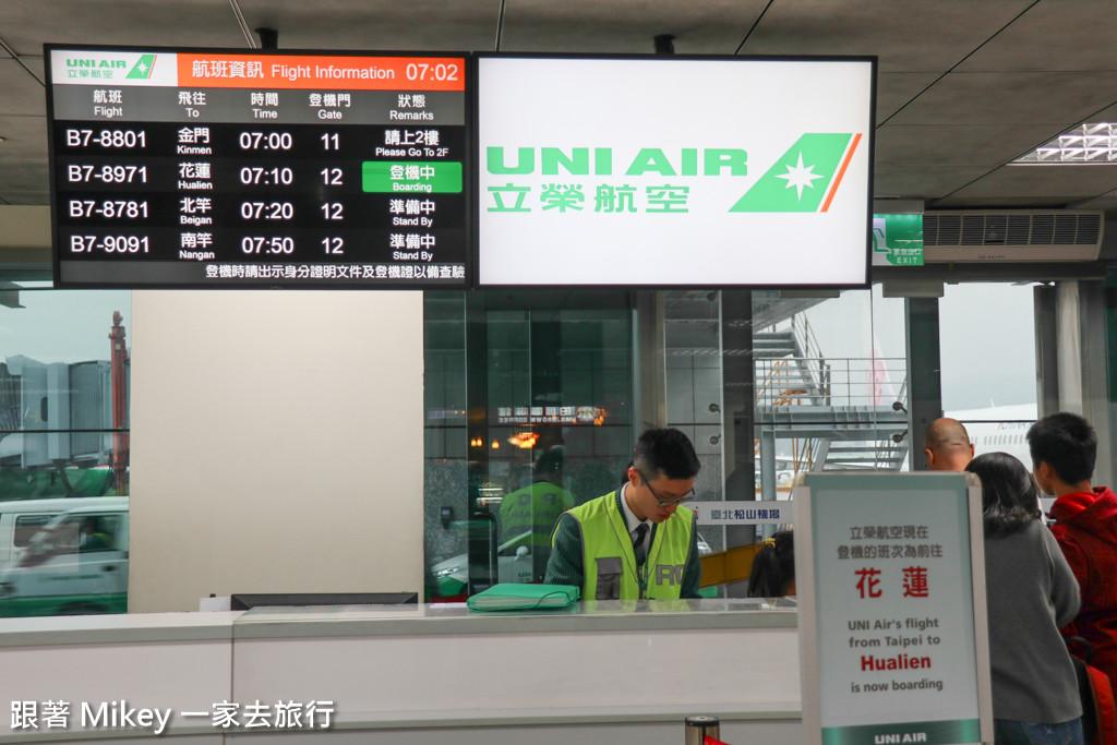 跟著 Mikey 一家去旅行 - 【 北竿 】松山機場、北竿機場