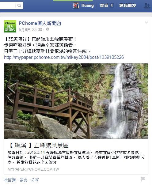 跟著 Mikey 一家去旅行 -  【 媒體露出 】 Facebook - PCHome 個人新聞台 - 五峰旗風景區