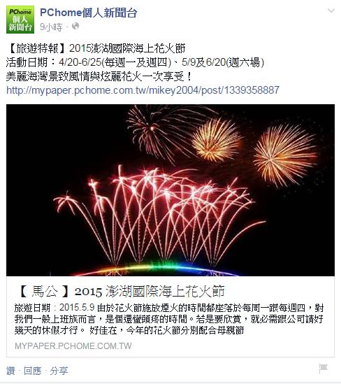 跟著 Mikey 一家去旅行 -  【 媒體露出 】 Facebook - PCHome 個人新聞台 - 2015 澎湖國際海上花火節