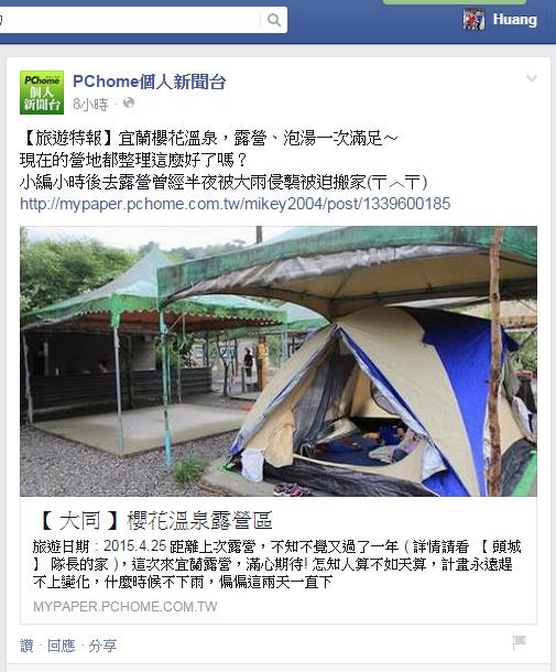 跟著 Mikey 一家去旅行 -  【 媒體露出 】 Facebook - PCHome 個人新聞台 - 宜蘭櫻花溫泉,露營、泡湯一次滿足~