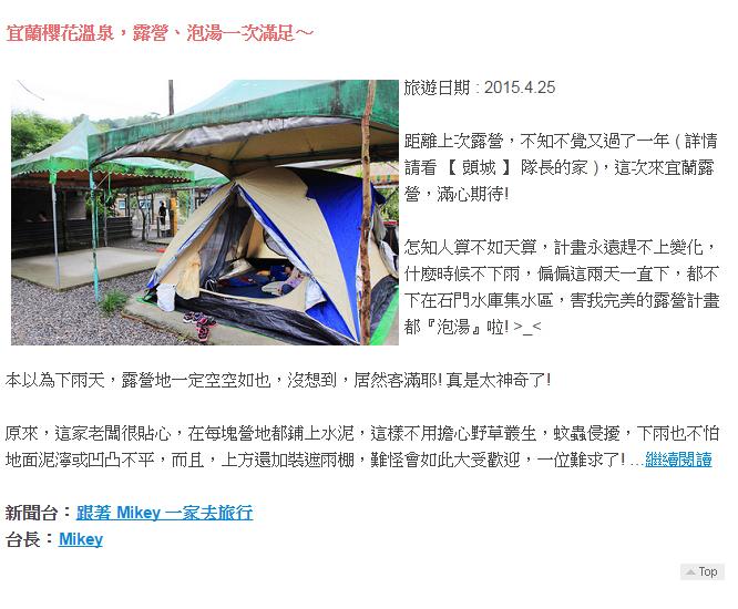 跟著 Mikey 一家去旅行 - 【 媒體露出 】 PCHome 個人新聞台文摘 - 宜蘭櫻花溫泉,露營、泡湯一次滿足~